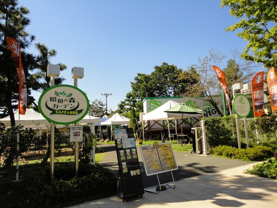 昭和の森ガーデンCAFE